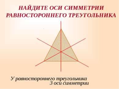 У равностороннего треугольника 3 оси симметрии НАЙДИТЕ ОСИ СИММЕТРИИ РАВНОСТО...
