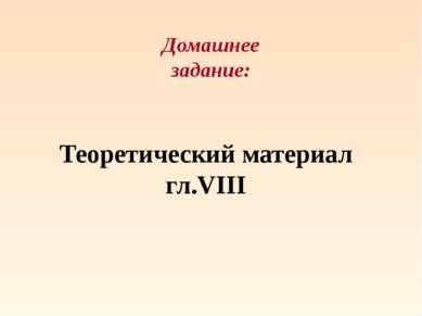 Домашнее задание: Теоретический материал гл.VIII