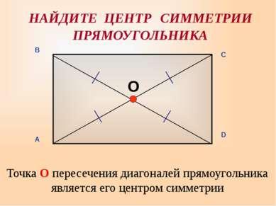 Точка О пересечения диагоналей прямоугольника является его центром симметрии ...