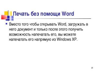 Печать без помощи Word Вместо того чтобы открывать Word, загружать в него док...