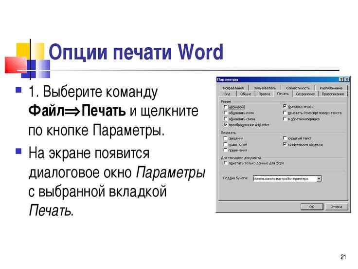 Опции печати Word 1. Выберите команду Файл Печать и щелкните по кнопке Параме...