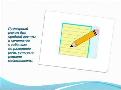 Примерный режим дня средней группы в сочетании с задачами по развитию речи, к...