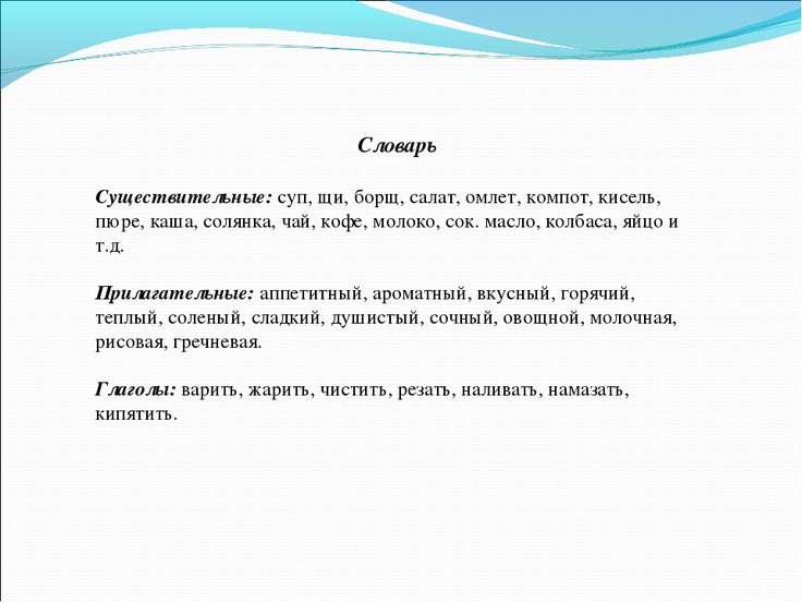 Словарь Существительные: суп, щи, борщ, салат, омлет, компот, кисель, пюре, к...