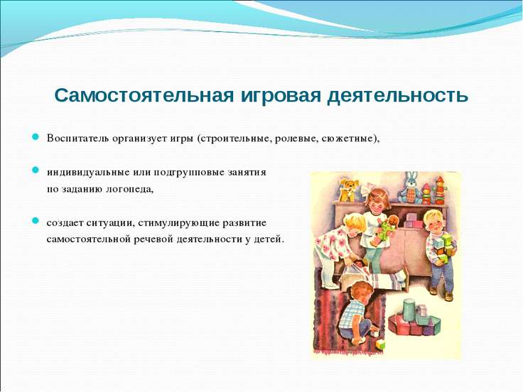 Самостоятельная игровая деятельность Воспитатель организует игры (строительны...