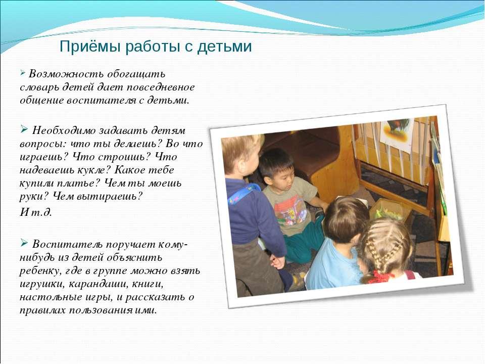 Приёмы работы с детьми Возможность обогащать словарь детей дает повседневное ...