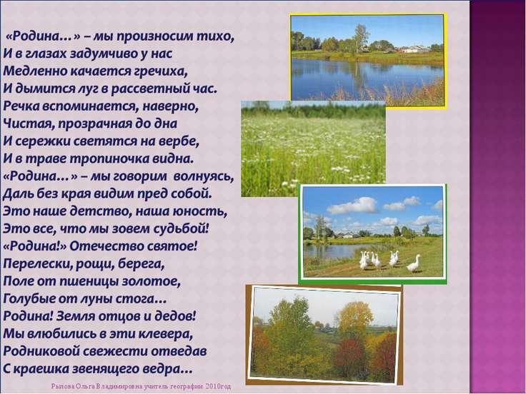 Рылова Ольга Владимировна учитель географии 2010год Рылова Ольга Владимировна...