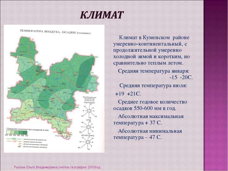 Климат в Куменском районе умеренно-континентальный, с продолжительной умеренн...
