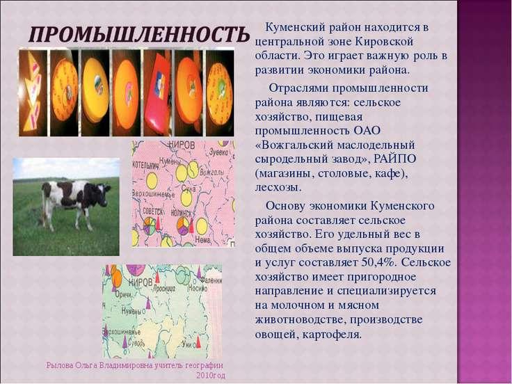Куменский район находится в центральной зоне Кировской области. Это играет ва...