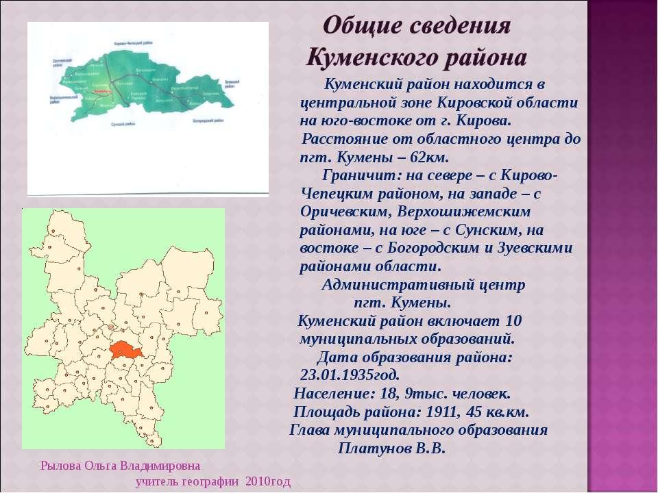 Куменский район находится в центральной зоне Кировской области на юго-востоке...
