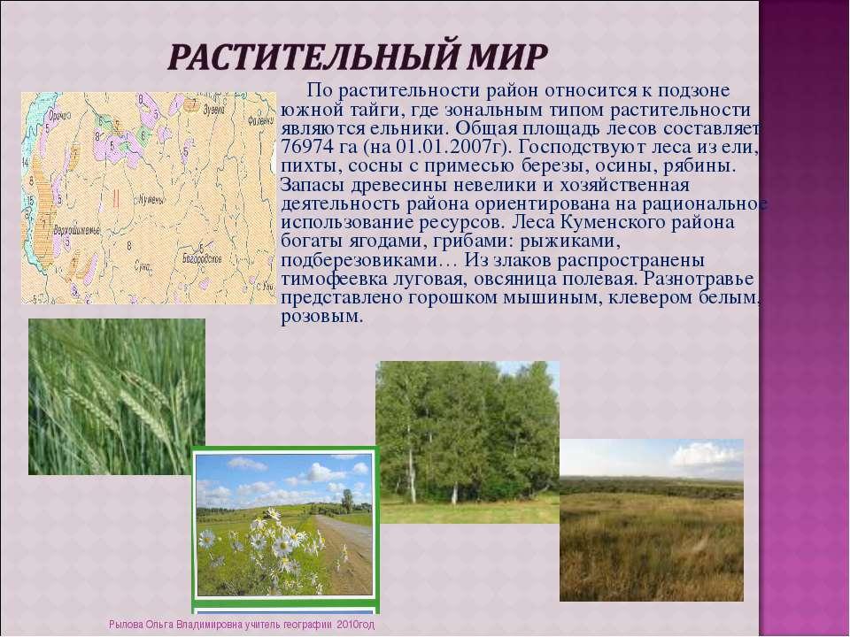 По растительности район относится к подзоне южной тайги, где зональным типом ...