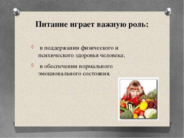 Питание играет важную роль: в поддержании физического и психического здоровья...