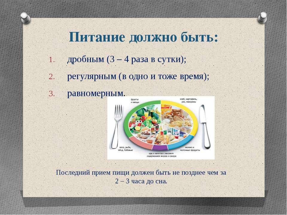 Питание должно быть: дробным (3 – 4 раза в сутки); регулярным (в одно и тоже ...