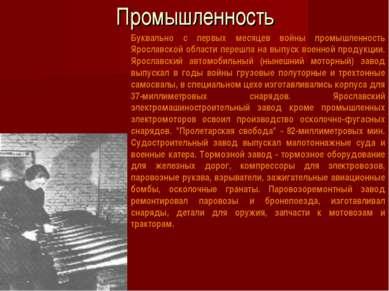 Промышленность Буквально с первых месяцев войны промышленность Ярославской об...