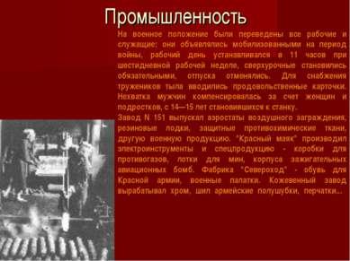 Промышленность На военное положение были переведены все рабочие и служащие: о...
