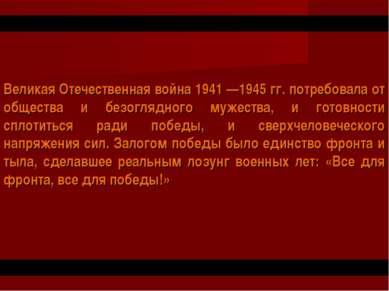 Великая Отечественная война 1941 —1945 гг. потребовала от общества и безогляд...