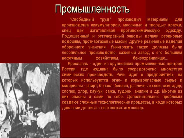 """Промышленность   """"Свободный труд"""" производил материалы для производства акк..."""