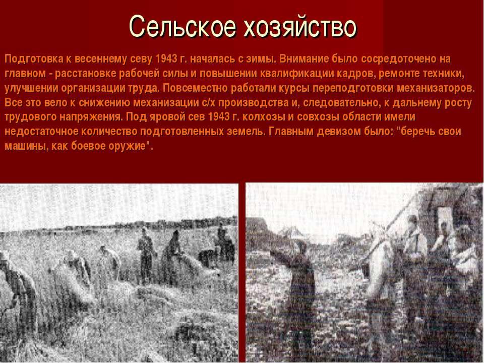 Подготовка к весеннему севу 1943 г. началась с ...
