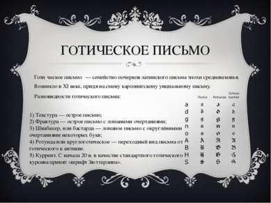 ГОТИЧЕСКОЕ ПИСЬМО Готи ческое письмо — семейство почерков латинского письма э...