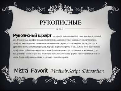 РУКОПИСНЫЕ Рукописный шрифт— шрифт, выполненный от руки или имитирующий его....