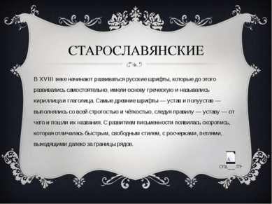 СТАРОСЛАВЯНСКИЕ В XVIII веке начинают развиваться русские шрифты, которые до ...
