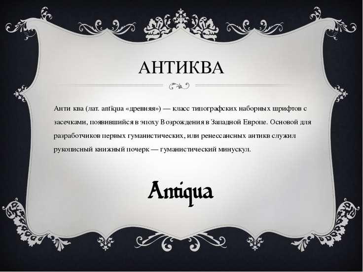 АНТИКВА Анти ква (лат. antīqua «древняя») — класс типографских наборных шрифт...