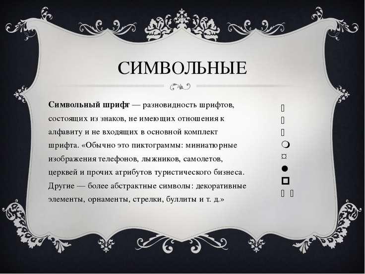 СИМВОЛЬНЫЕ Символьный шрифт— разновидность шрифтов, состоящих из знаков, не ...