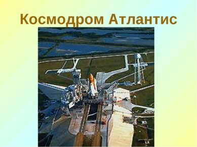 Космодром Атлантис