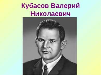 Кубасов Валерий Николаевич
