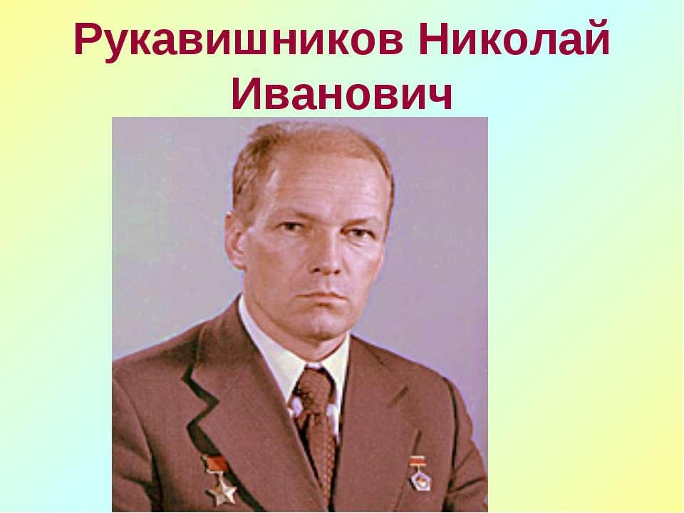 Рукавишников Николай Иванович