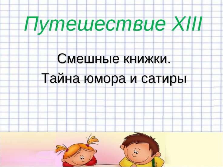 Путешествие XIII Смешные книжки. Тайна юмора и сатиры