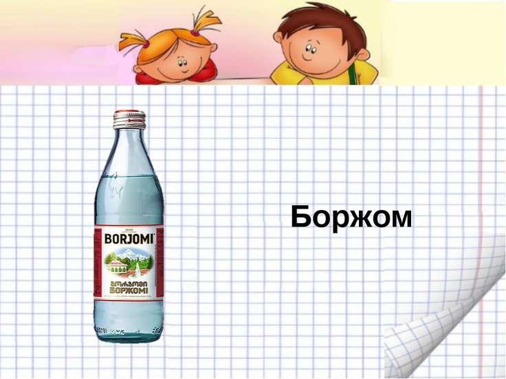 Боржом