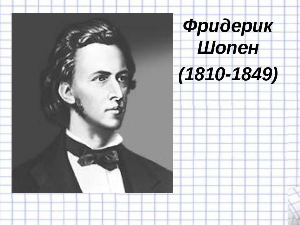 Фридерик Шопен (1810-1849)
