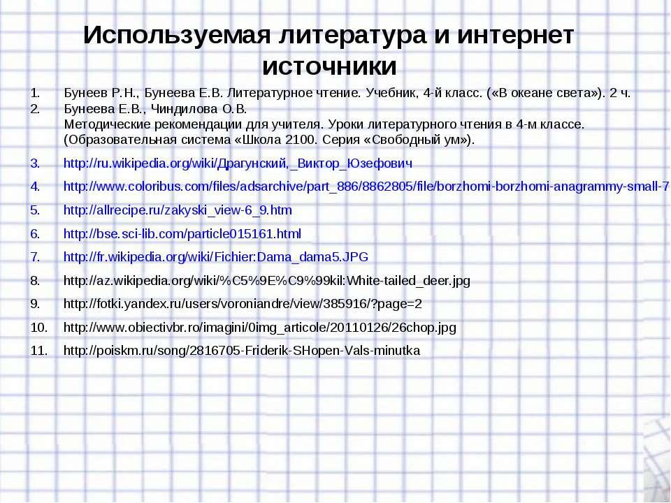 Используемая литература и интернет источники БунеевР.Н., БунееваЕ.В.Литера...