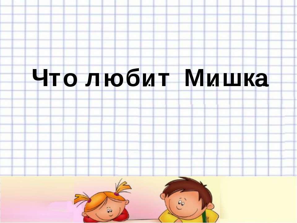 Чт . л . б . т М . шк . о а ю и и