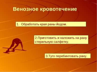 1. Обработать края раны йодом. Венозное кровотечение 2.Приготовить и наложить...