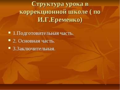 Структура урока в коррекционной школе ( по И.Г.Еременко) 1.Подготовительная ч...