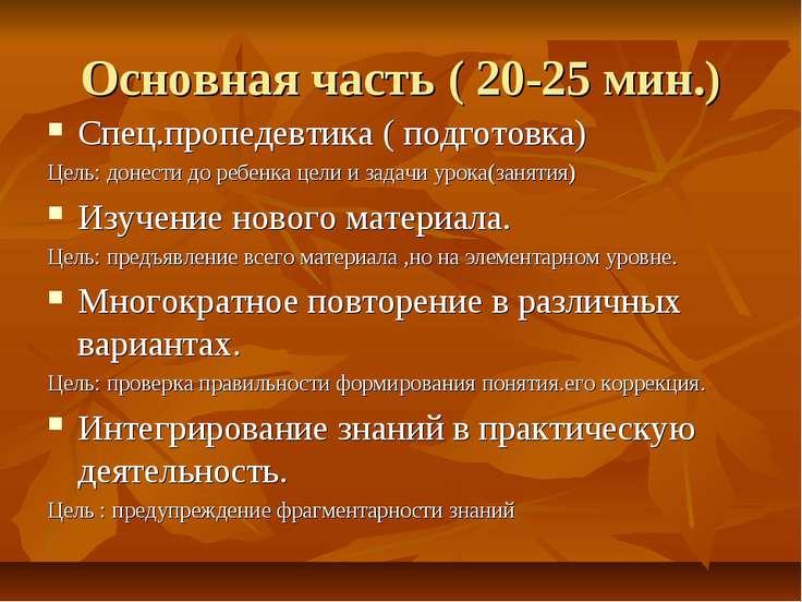 Основная часть ( 20-25 мин.) Спец.пропедевтика ( подготовка) Цель: донести до...