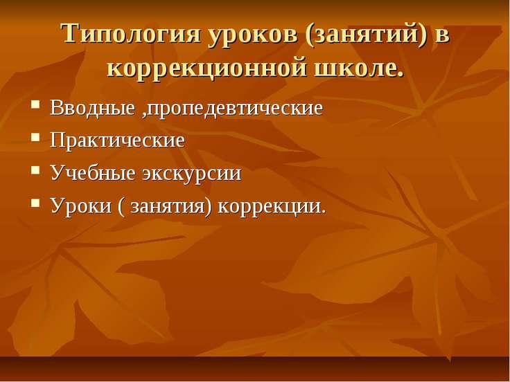 Типология уроков (занятий) в коррекционной школе. Вводные ,пропедевтические П...