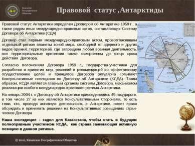 Правовой статус ,Антарктиды Правовой статус Антарктики определен Договором об...