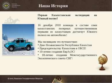 Наша История Первая Казахстанская экспедиция на Южный полюс! 16 декабря 2010 ...