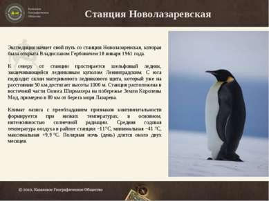 Путешествие на Южный Полюс. Станция Новолазаревская Экспедиция начнет свой пу...