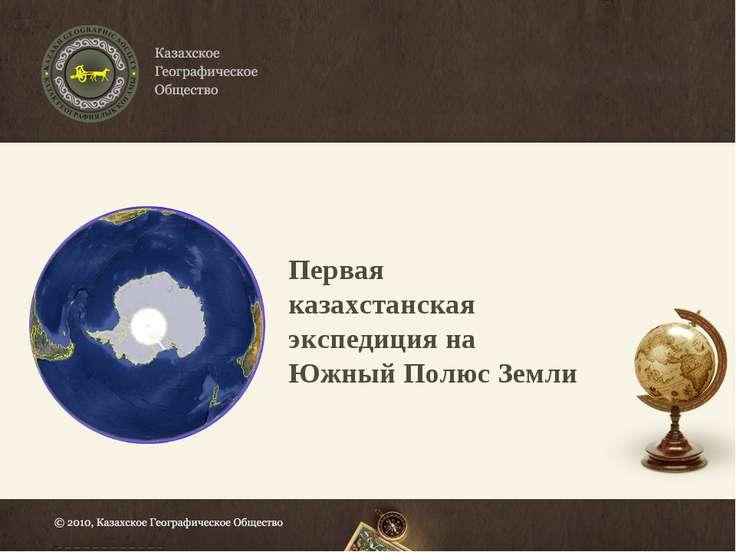 ANTARCTICA Первая казахстанская экспедиция на Южный Полюс Земли