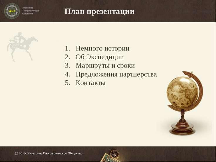 План презентации Немного истории Об Экспедиции Маршруты и сроки Предложения п...