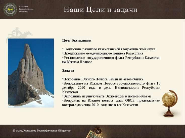 Наши Цели и задачи Цель Экспедиции Содействие развитию казахстанской географи...