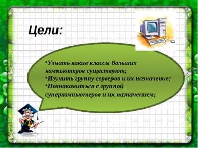 Цели: Узнать какие классы больших компьютеров существуют; Изучить группу серв...