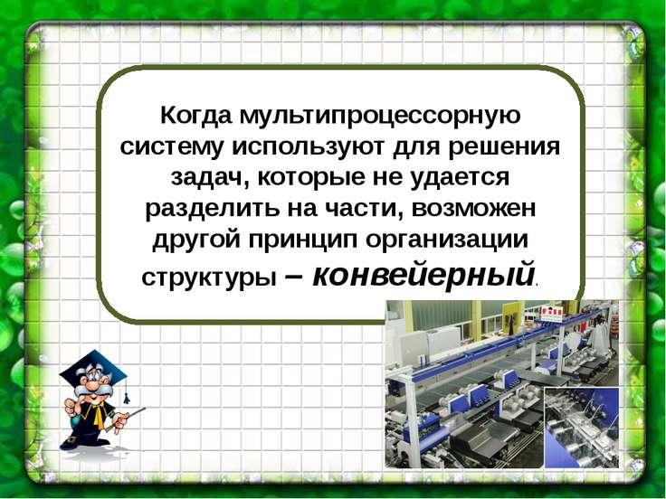 Когда мультипроцессорную систему используют для решения задач, которые не уда...