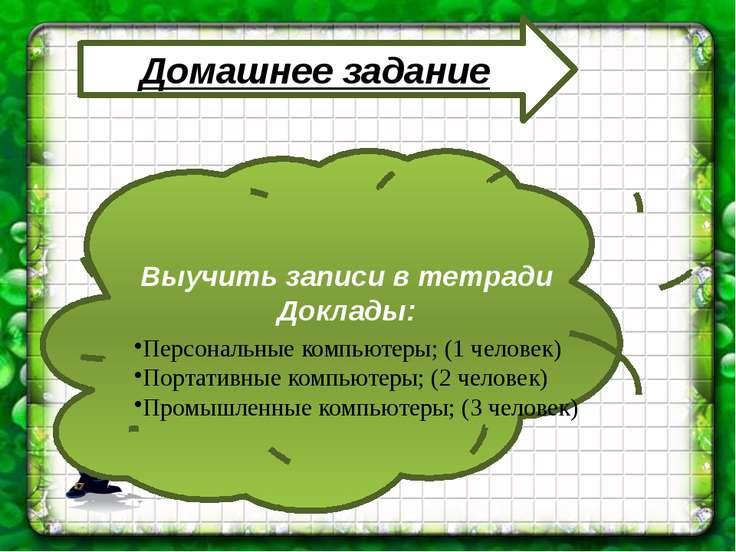 Домашнее задание Выучить записи в тетради Доклады: Персональные компьютеры; (...