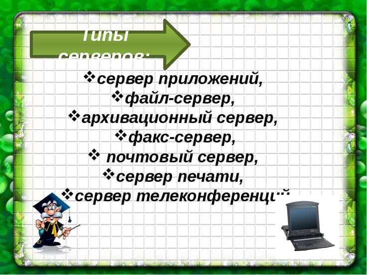 Типы серверов: сервер приложений, файл-сервер, архивационный сервер, факс-сер...