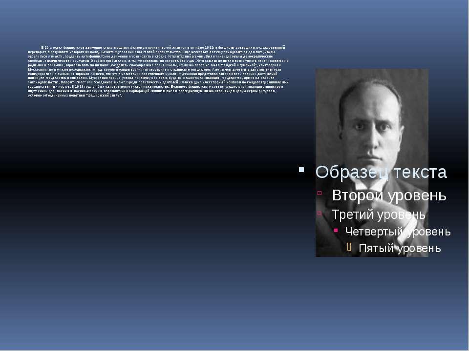 В 20-х годах фашистское движение стало мощным фактором политической жизни, и ...