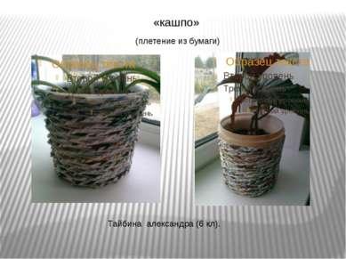 «кашпо» (плетение из бумаги) Тайбина александра (6 кл).